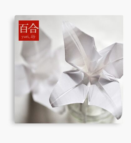 Origami Lily (Yuri) Flower Framed Print by LovePeaceOrigami Metal Print