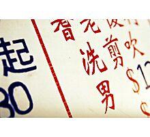 """My body, my mind"" - Chinatown Ottawa Photographic Print"