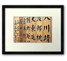 Japanese Calligraphy 1 Framed Print