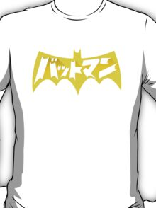 Batman Retro Japanese T-Shirt