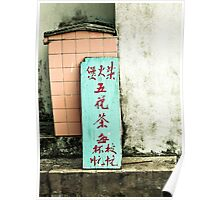Small Moment, Hong Kong, China Poster