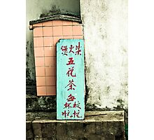 Small Moment, Hong Kong, China Photographic Print
