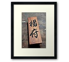 A Chinese Signage Framed Print