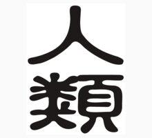 Chinese - humankind by Bobby Alipanahi
