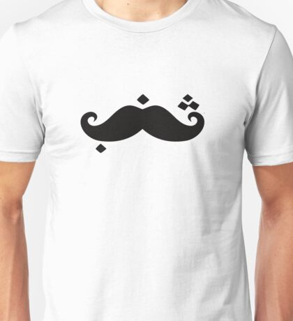 Shanab \ Arabic Mustache Unisex T-Shirt