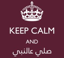 keep calm and صلي عالنبي by shorouqaw1