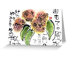 Sweet Osmanthus and the Hesitating Breezes Greeting Card