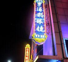 Changzhou lights, China by Chris Millar