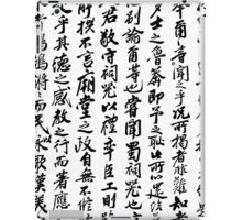 Chinese text iPad Case/Skin
