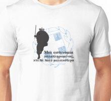 ANTI-RIOTS POLICE (GREEK)  Unisex T-Shirt