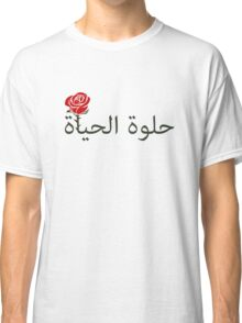 الحياة حلوة LIFE IS BEAUTIFUL Classic T-Shirt