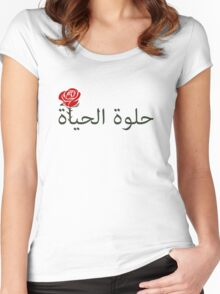 الحياة حلوة LIFE IS BEAUTIFUL Women's Fitted Scoop T-Shirt