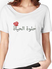 الحياة حلوة LIFE IS BEAUTIFUL Women's Relaxed Fit T-Shirt