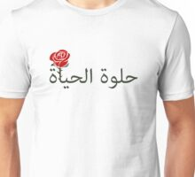 الحياة حلوة LIFE IS BEAUTIFUL Unisex T-Shirt