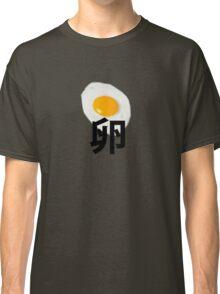 Cool egg  Classic T-Shirt