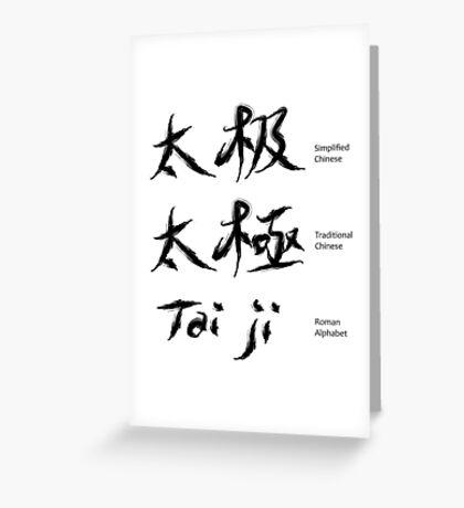taiji Greeting Card