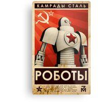 РОБОТЫ - Comrades of Steel Metal Print