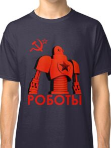 РОБОТЫ - Comrades of Steel, Version 1C.1 Classic T-Shirt
