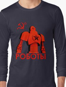 РОБОТЫ - Comrades of Steel, Version 1C.1 Long Sleeve T-Shirt