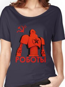 РОБОТЫ - Comrades of Steel, Version 1C.1 Women's Relaxed Fit T-Shirt
