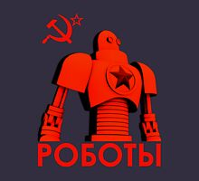 РОБОТЫ - Comrades of Steel, Version 1C.1 Unisex T-Shirt