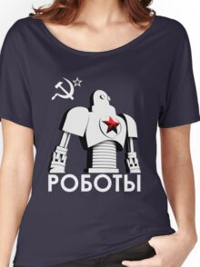 РОБОТЫ - Comrades of Steel, Version 1B.1 Women's Relaxed Fit T-Shirt