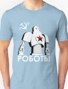 РОБОТЫ - Comrades of Steel, Version 1B.1 T-Shirt