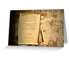 Uighur Language Greeting Card