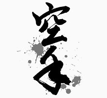 Karate black calligraphy  Unisex T-Shirt