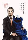 John&Cookie Monster by Wieslaw Borkowski Jr.