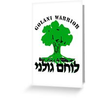 Golani Brigade Logo Greeting Card