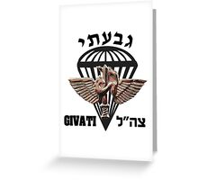 The Givati Brigade Logo Greeting Card