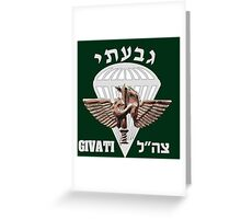 The Givati Brigade for Dark Greeting Card