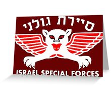 Golani Special Forces (Recon) Logo for Dark Colors Greeting Card