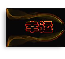 Chinese characters of LUCKY Canvas Print