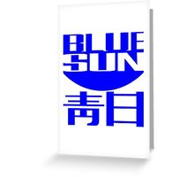 Blue Sun Corporate Logo Greeting Card