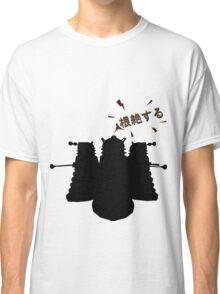 根絶する (Exterminate!) Classic T-Shirt
