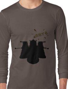 根絶する (Exterminate!) Long Sleeve T-Shirt