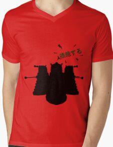 根絶する (Exterminate!) Mens V-Neck T-Shirt