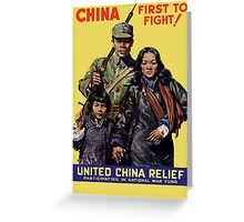 China First To Fight -- WWII Greeting Card
