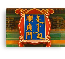 The Forbidden City - Series E - Signs 1 Canvas Print