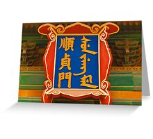 The Forbidden City - Series E - Signs 1 Greeting Card