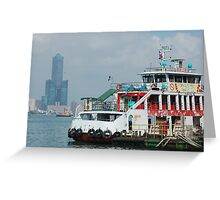 Gaoxiong Ferry Greeting Card