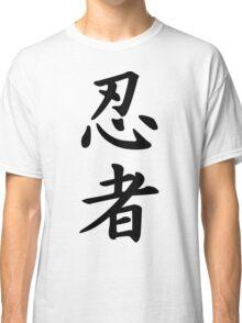 Ninja script in kanji Classic T-Shirt