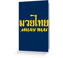 Muay Thai 2 Greeting Card