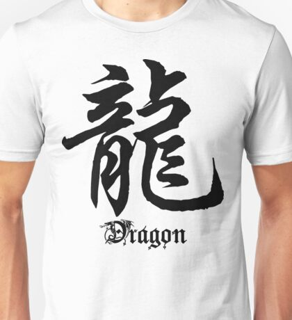 Year of The Dragon Unisex T-Shirt