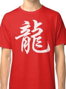 Chinese Zodiac Dragon Sign Classic T-Shirt