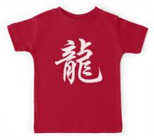 Chinese Zodiac Dragon Sign Kids Tee