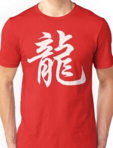 Chinese Zodiac Dragon Sign Unisex T-Shirt