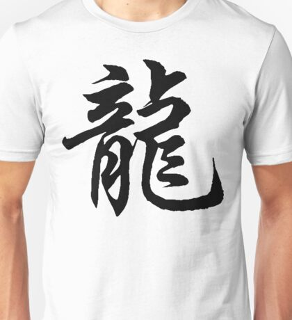Chinese Zodiac Dragon Sign Unisex T-Shirt